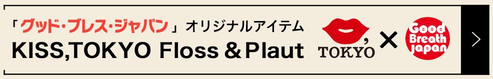 KISS,TOKYO Floss & Plaut