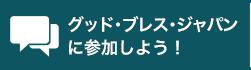 グッド・ブレス・ジャパンに参加しよう!