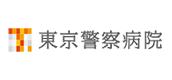 一般財団法人 自警会 東京警察病院 様